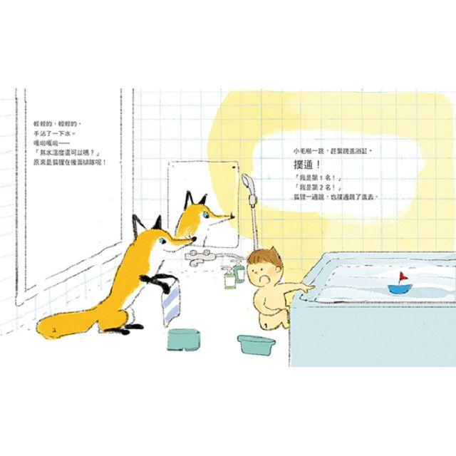 1、2、3、來洗澡!(隨書贈送1數到100動物滿載書衣海報)