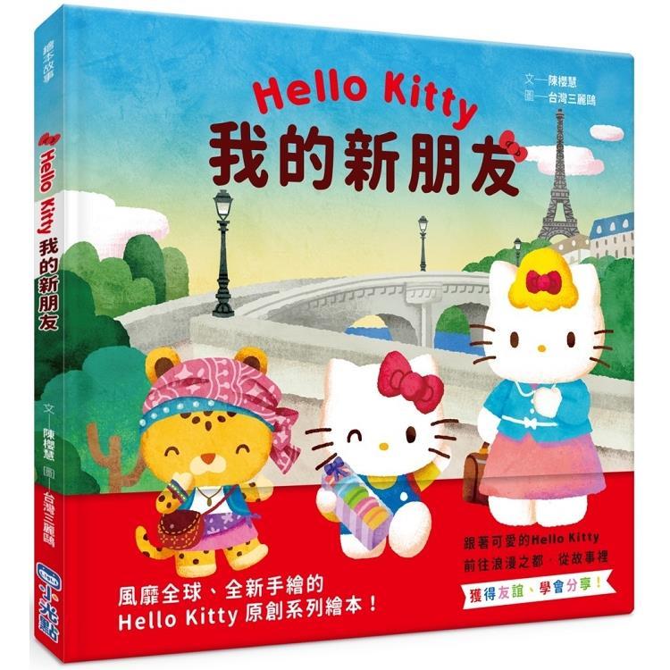 我的新朋友【 Hello Kitty 系列繪本 3 】