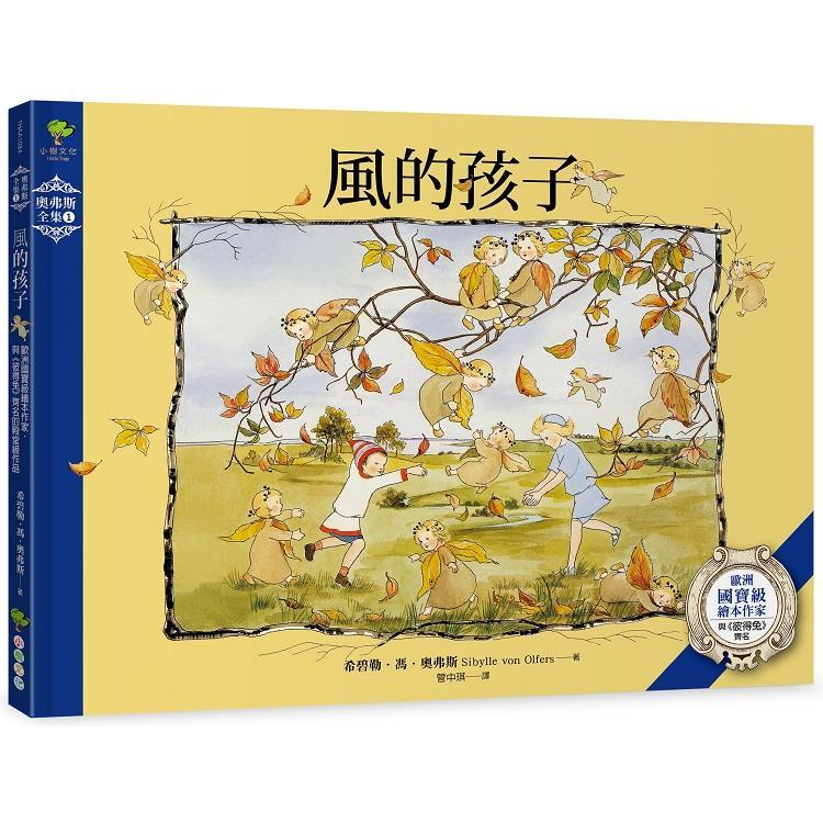 風的孩子:歐洲國寶級繪本作家·與《彼得兔》齊名的殿堂級作品【奧弗斯全集1】(繁體中文版首度面市)