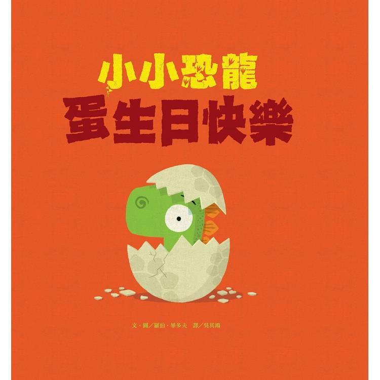 小小恐龍-蛋生日快樂