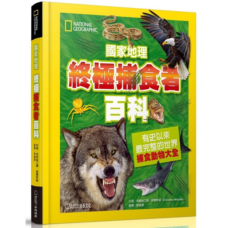 國家地理終極捕食動物百科:有史以來最完整的世界捕食動物大全