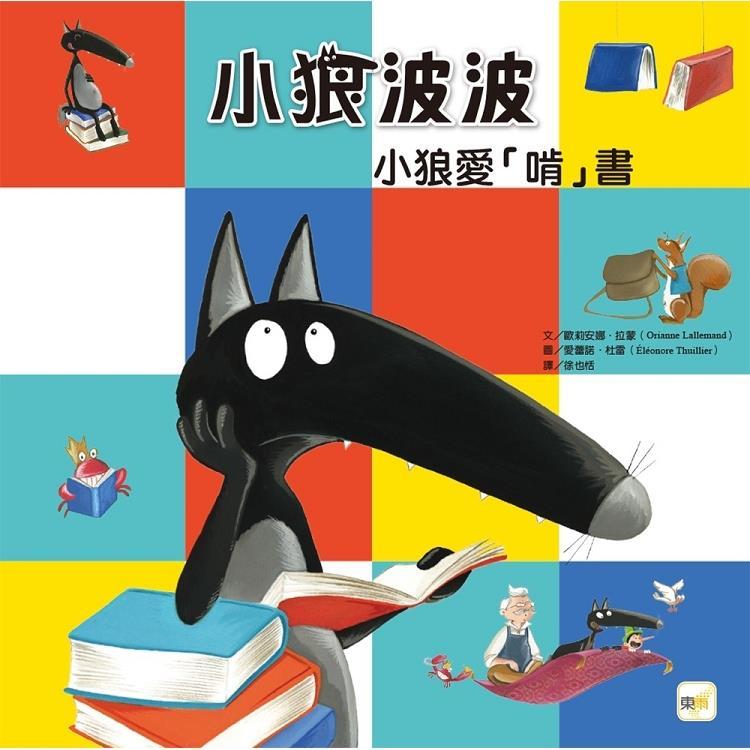 【品格教育繪本:培養閱讀習慣/想像力】小狼波波 :小狼愛「啃」書