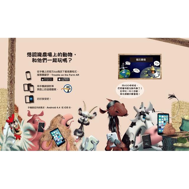 瘋狂農場AR互動遊戲書