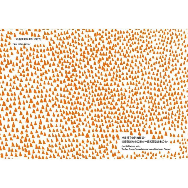 千千萬萬個聖誕老公公(中英雙語對照版)