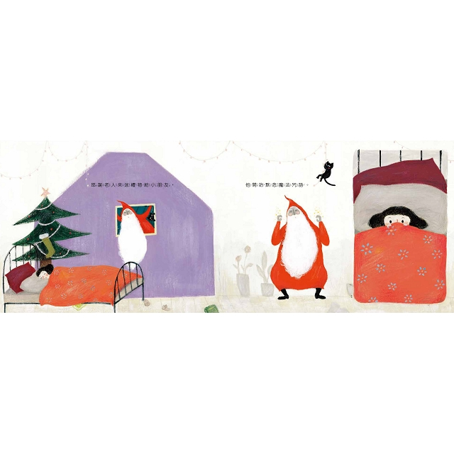 和耶誕老人一起跳舞:中英雙語版