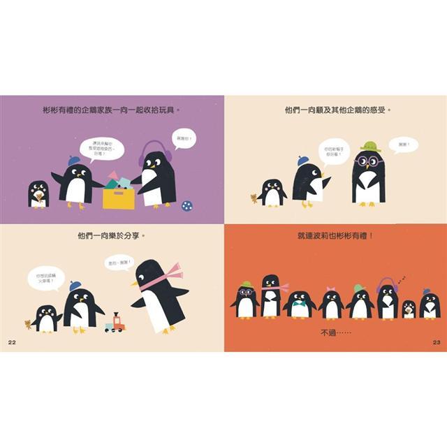 彬彬有禮的企鵝家族