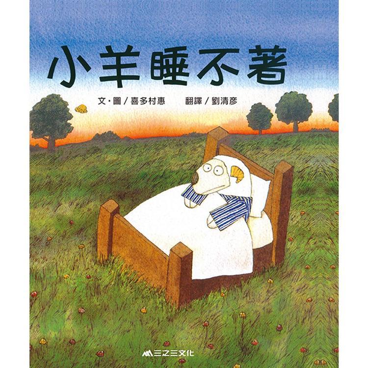 小羊睡不著(二版)
