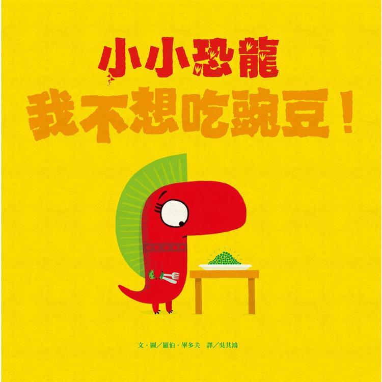 小小恐龍-我不想吃豌豆!