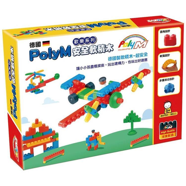 德國PolyM安全軟積木 –歡樂系列PolyM Start