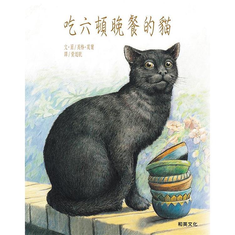 吃六頓晚餐的貓((附贈掃碼聽中英文故事)