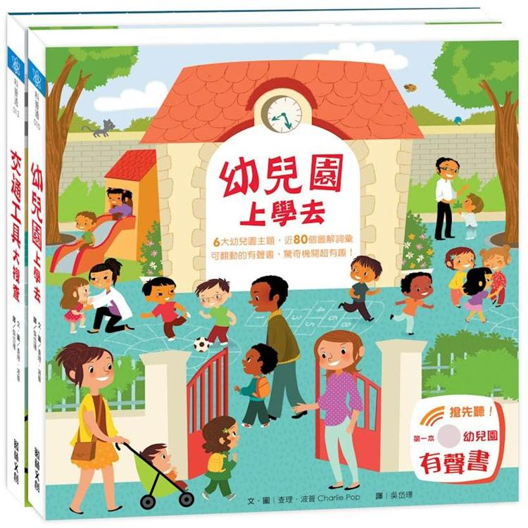 樂遊小百科-騎士幼兒園(2冊) 《幼兒園上學去》+《交通工具大搜查》