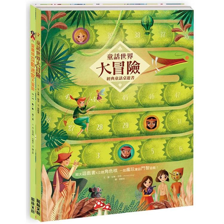 小手玩桌遊:童話世界出任務(2冊) 《童話世界大冒險》+《愛麗絲互動迷宮大冒險》