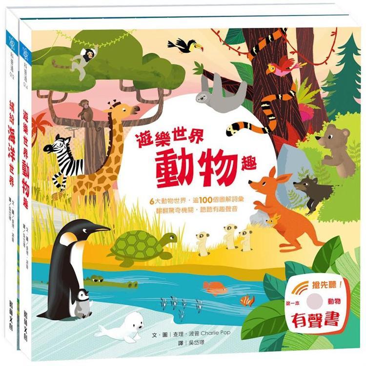 樂遊小百科-繽紛動物園(2冊)《遊樂世界動物趣》 +《繽紛海洋世界》