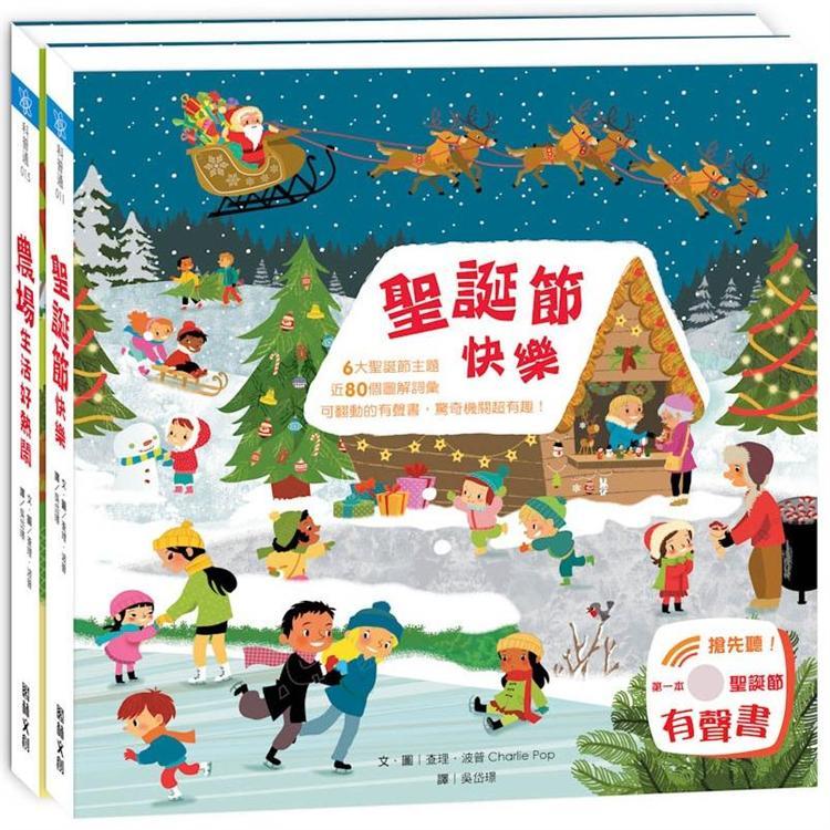 樂遊小百科-歡樂聖誕節(2冊)《聖誕節快樂》+  《農場生活好熱鬧》