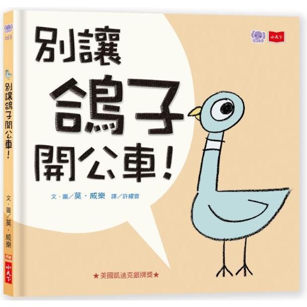 淘氣小鴿子:別讓鴿子開公車!(2019新版)