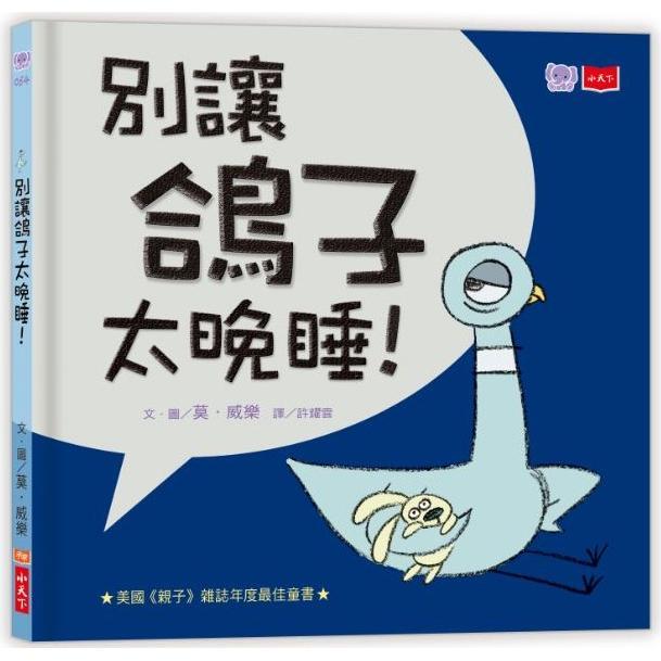 淘氣小鴿子:別讓鴿子太晚睡!(2019新版)