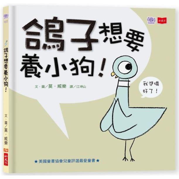 淘氣小鴿子:鴿子想要養小狗!(2019新版)