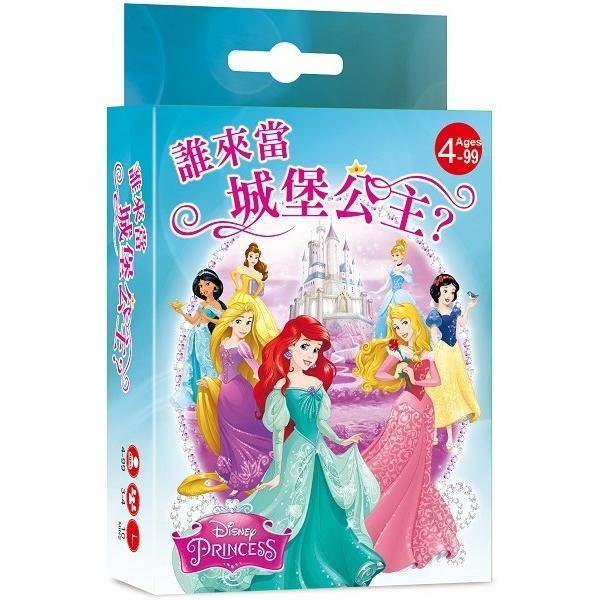 【迪士尼 DISNEY-益智卡牌】誰來當城堡公主 (公主系列)