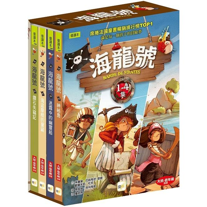 海龍號1-4盒裝套書 (海盜摩根的寶藏、鑽石失竊記、迷霧中的幽靈船、神祕島)