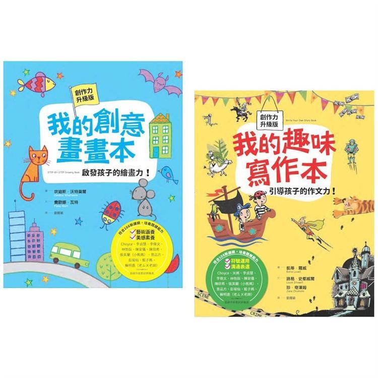 轉轉右腦系列套書(新版) 《我的趣味寫作本:引導孩子的作文力!》+《我的創意畫畫本:啟發孩子的繪畫