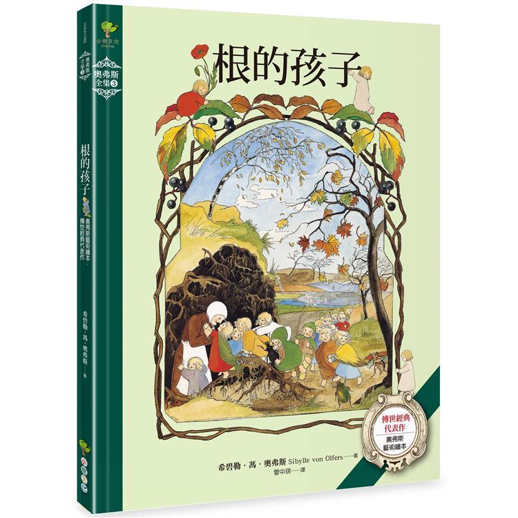 根的孩子:奧弗斯藝術繪本·傳世經典代表作【奧弗斯全集3】(繁體中文版首度面市)