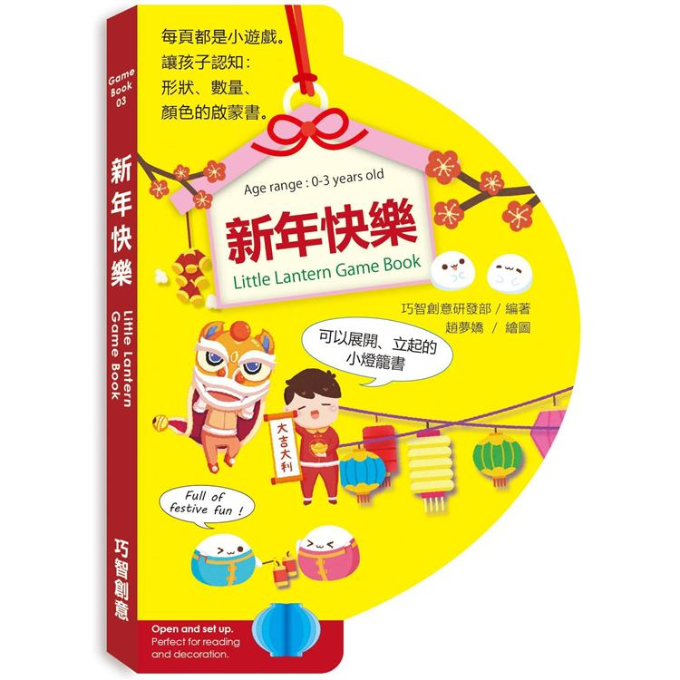 新年快樂-Little Lantern Game Book