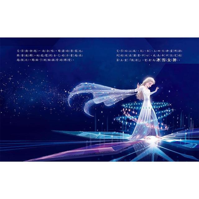 冰雪奇緣2電影延伸故事繪本:回家之路