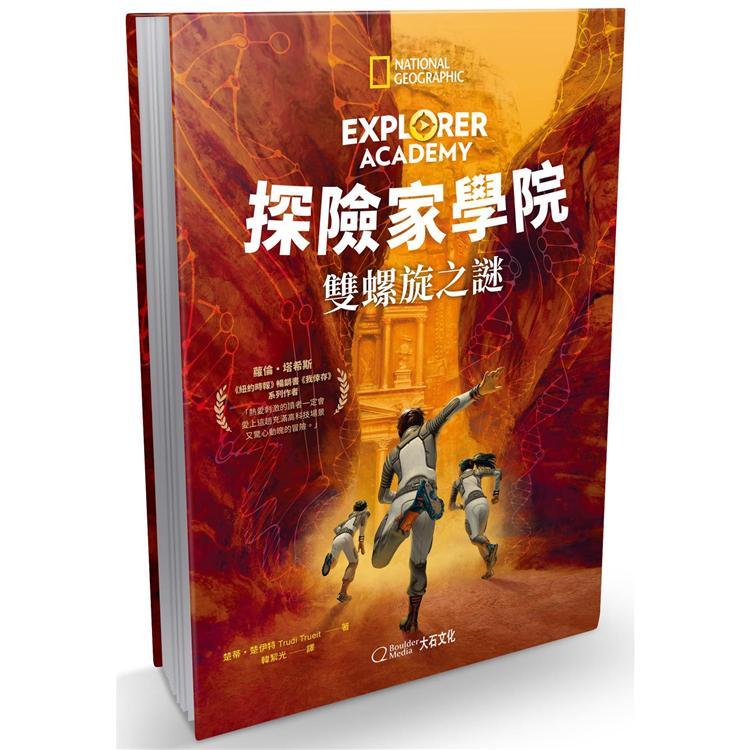 探險家學院:雙螺旋之謎