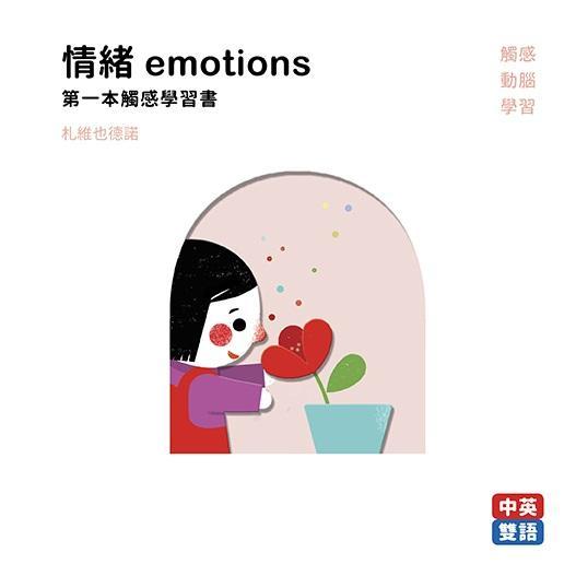 情緒emotions第一本觸感學習書