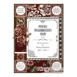 阿伯拉與哀綠綺思的情書(增訂新版)The Love Letters of Abelard and Heloise
