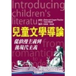 兒童文學導論-從浪漫主義到後現代主義
