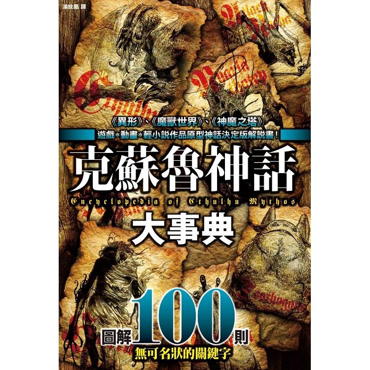 克蘇魯神話大事典:圖解100則克蘇魯神話關鍵字