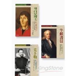 改變科學史的人︰哥白尼博士、克卜勒、牛頓