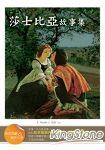莎士比亞故事集: 閱讀 寫作引導  注音版