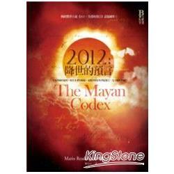 2012:降世的預言