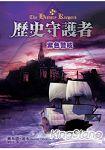 歷史守護者1:紫色警戒