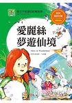 孩子不知道的 故事:愛麗絲夢遊仙境