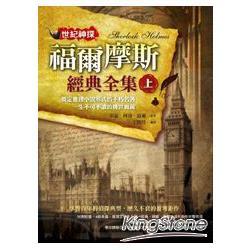 世紀神探:福爾摩斯經典全集(上)