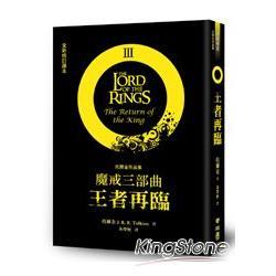 魔戒三部曲:王者再臨(全新修訂譯本)