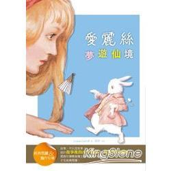 愛麗絲夢遊仙境【 閱讀  寫作引導】(25K軟皮精裝)