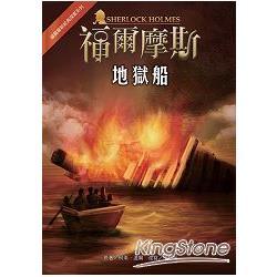福爾摩斯經典探案:地獄船