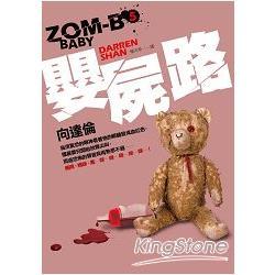 嬰屍路:ZOM-B(5)