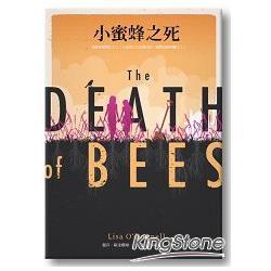 小蜜蜂之死