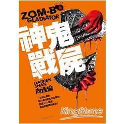 神鬼戰屍︰ZOM-B(6)