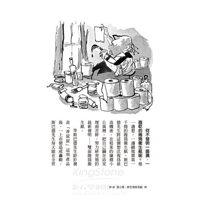 小鬼富翁:大衛.威廉幽默成長小說3