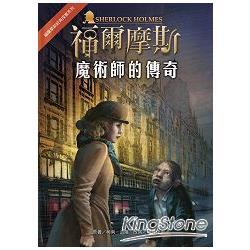 福爾摩斯經典探案:魔術師的傳奇