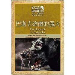 福爾摩斯探案全集5-巴斯克維爾的獵犬【增錄外傳:板球場義賣會】
