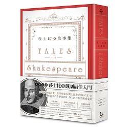 莎士比亞故事集:莎翁四百周年紀念版(全新譯本、附莎劇人物關係表、莎劇豆知識),莎士比亞原著、蘭姆姊弟改寫