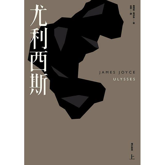 尤利西斯(上)(增訂新版)