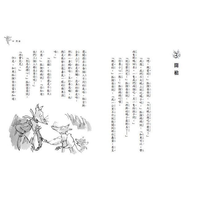 狐狸爸爸萬歲(羅德達爾百年誕辰紀念版)
